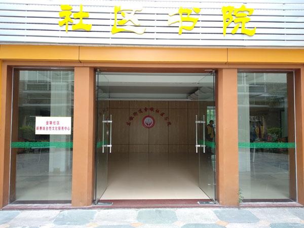 金平区东墩街道金墩社区书院正式对外开放