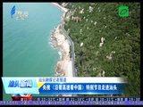 央视《沿着高速看中国》特别节目走进汕头