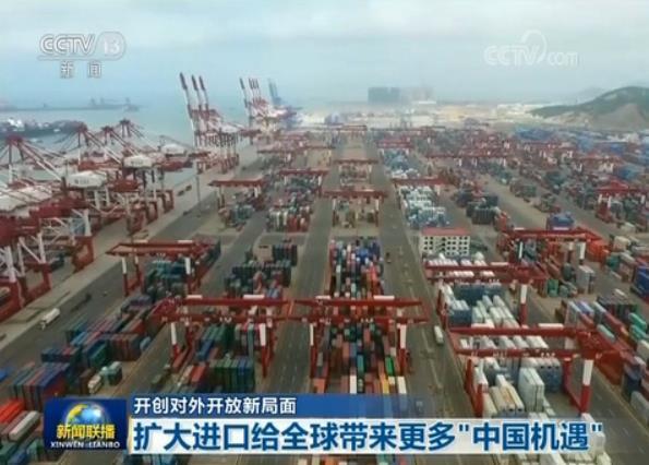 """【开创对外开放新局面】扩大进口给全球带来更多""""中国机遇"""""""