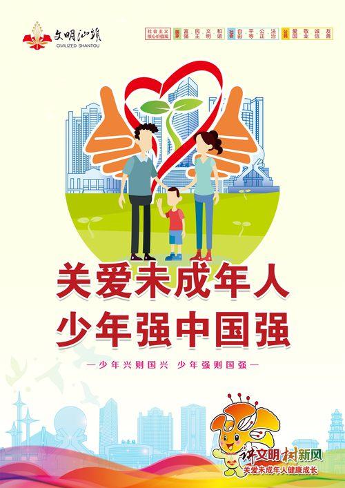 【文明汕头】关爱未成年人 少年强中国强