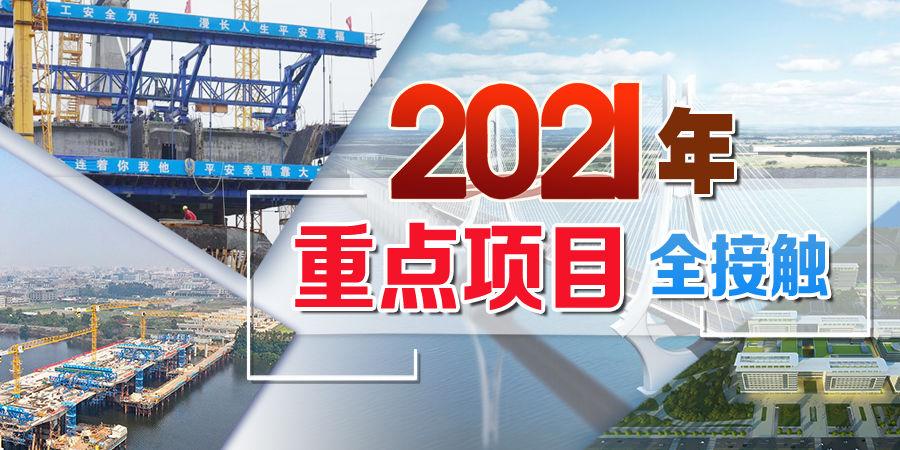 2021年重点项目全接触